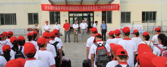 七年级同学赴北京二外研修