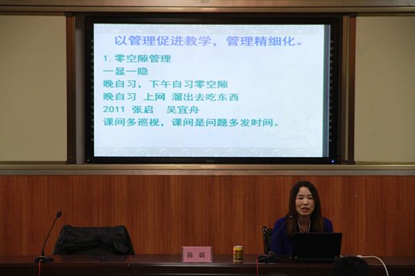 陈娟老师在作报告