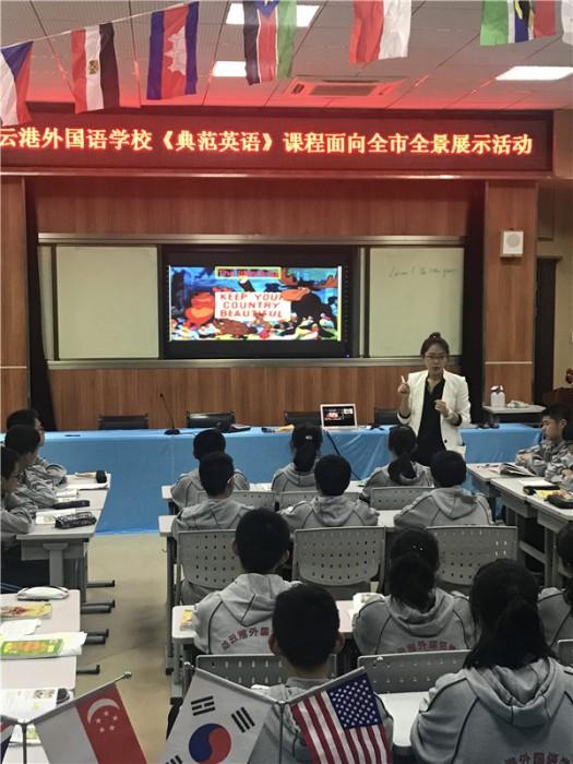 刘艺老师执教典范英语