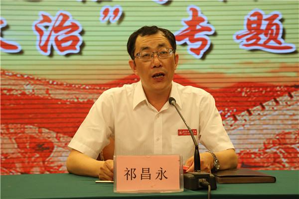 祁昌永副书记主持会议