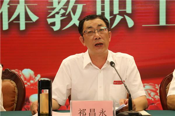 祁昌永副书记提出具体要求