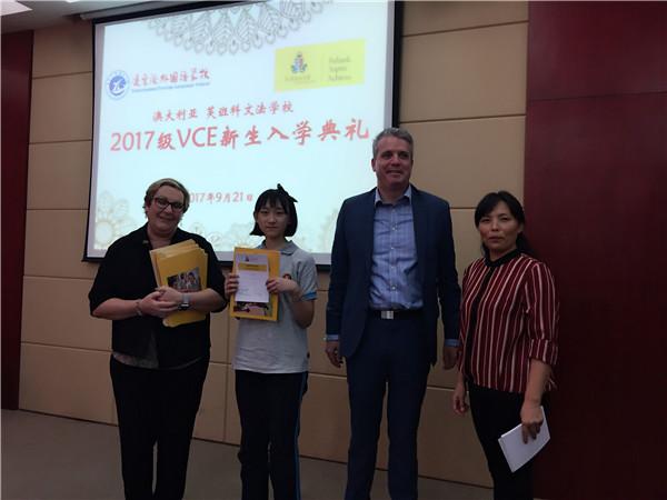 澳方合作学校来宾为学生颁发VCE入学证书