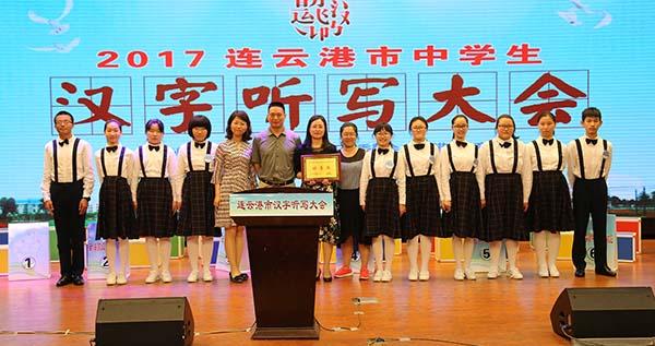 """连云港外国语学校""""汉听""""团队"""