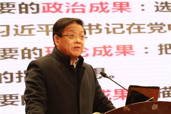 校党委书记、校长徐进利作报告