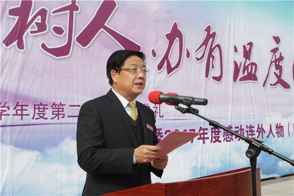 校党委书记、校长徐进利发表新学期致辞