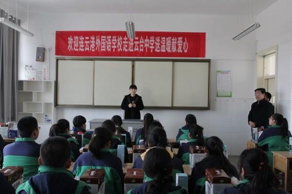 云台中学2