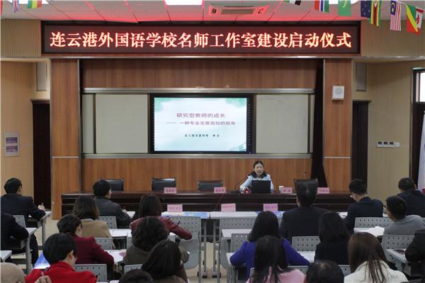 江苏省人民教育家培养对象、教授级高级教师孙焱作专题讲座