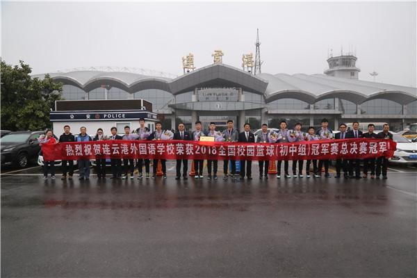 校党委书记、校长徐进利携领导班子成员赴机场迎接篮球英豪载誉而归