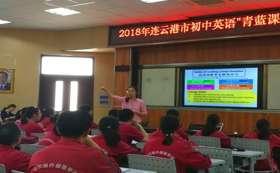 刘艺老师执教九年级阅读研讨课