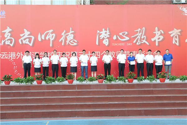 市政协徐大勇副主席为教龄三十年教师颁发证书