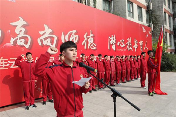 第十二届国旗班宣誓