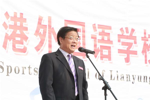 校党委书记、校长徐进利宣布运动会开幕