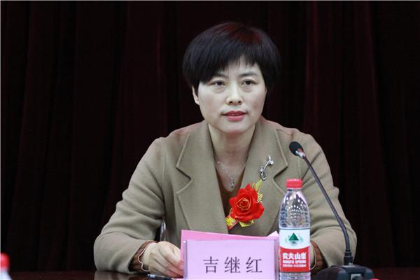 市教育工会主席吉继红同志致辞