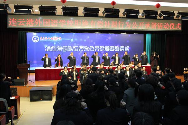 全体教职工在监察室董苏蝉主任的带领下进行宣誓