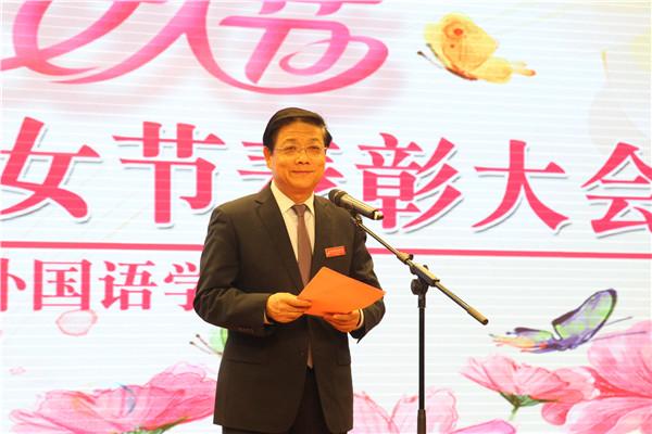 校党委书记、校长徐进利向全体女教职工致以节日的祝福
