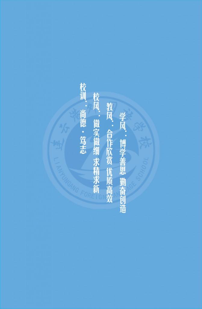 招生简章画册(报纸)_12