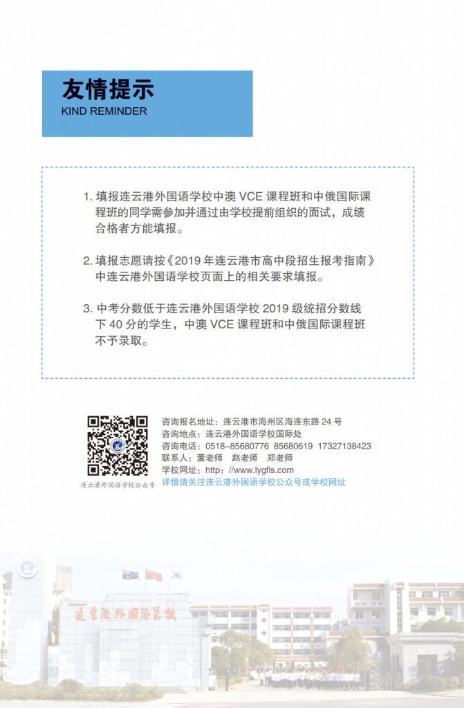 招生简章画册(报纸)_11