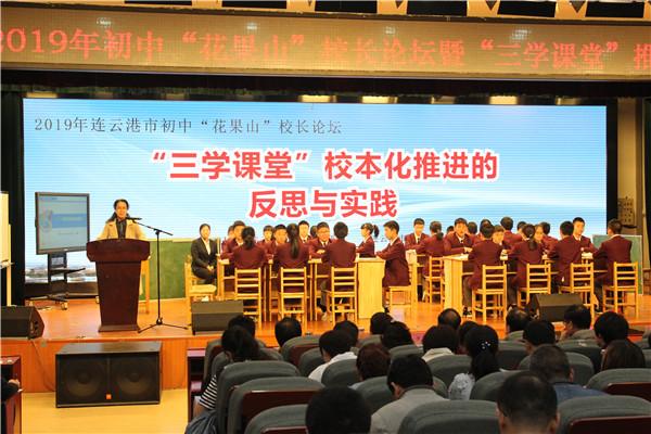 市教育局教研室书记王旭彤主持课堂观摩活动