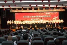 表彰先进党支部、优秀共产党员
