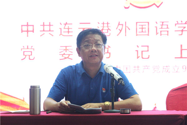 校党委书记、校长徐进利为全体党员上党课
