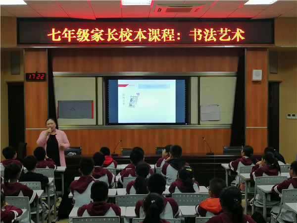 10.22七年级第二次校本课程IMG_20191022_172246