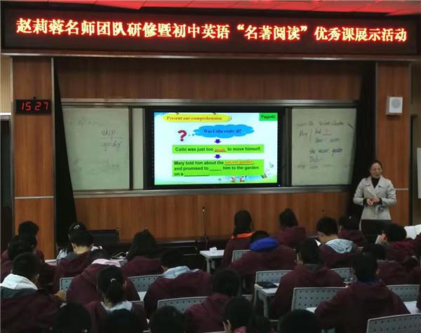 李婷老师执教公开课