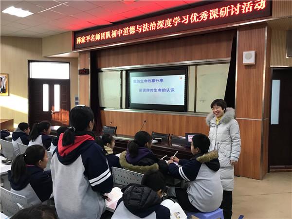 朱菁老师执教公开课