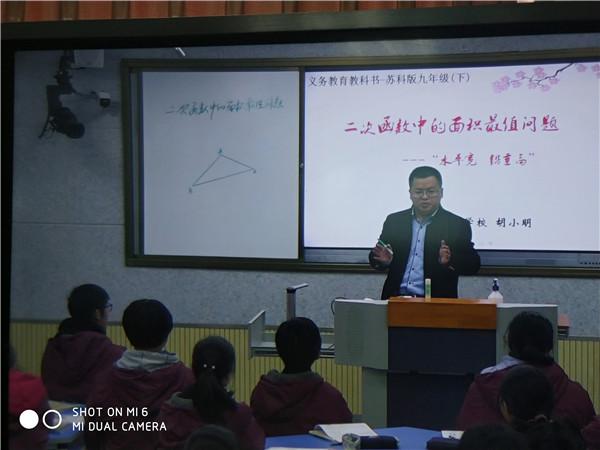 胡小明老师执教公开课