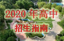 2020gaozhao