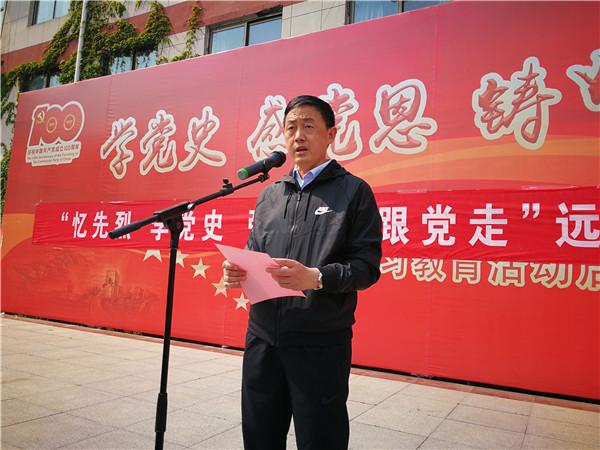 党委委员李长红作远足动员讲话