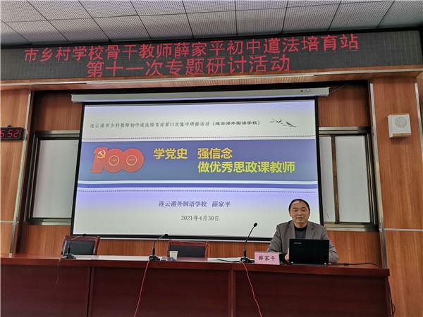 特级教师、正高级教师、培育站主持人薛家平做讲座