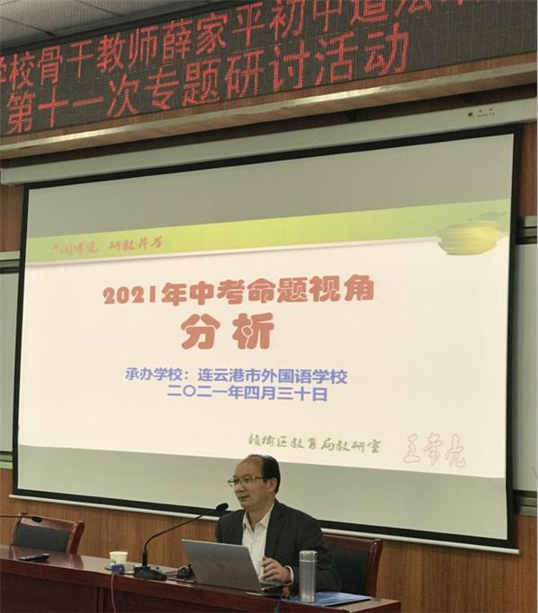 培育站导师赣榆区教研室王常亮教授做讲座
