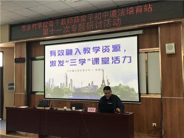 灌云县实验中学赵国庆老师讲座